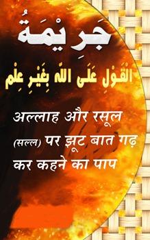 अल्लाह और रसूल पर झूट गढना