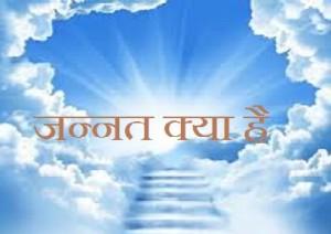 जन्नत - स्वर्ग