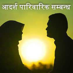 Husban/wife rights in Islam