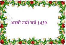 हिजरी वर्ष 1439