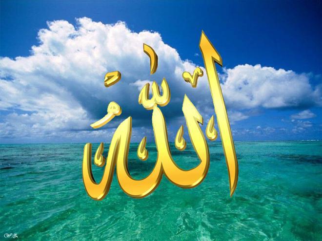 अल्लाहका नाम र विशेषताहरुमाथि