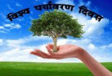 विश्व वातावरण दिवस र नेपाल
