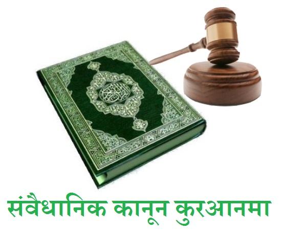 संवैधानिक कानून