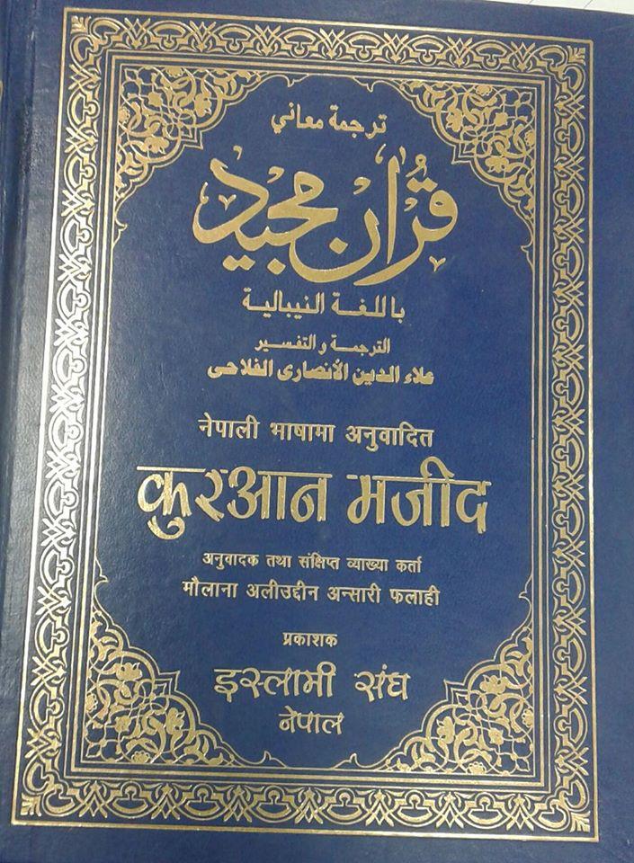 इस्लामिक ज्ञान हासिल गर्ने महत्व