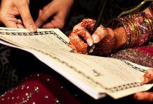 निकाह (विवाह)