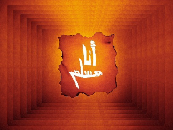 Kahulugan ng Muslim