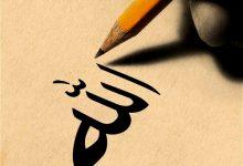 ٍSino ang Allah?