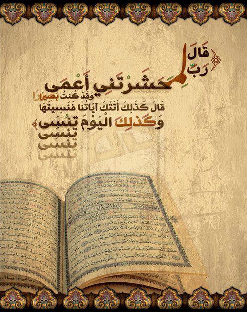 Despre moderație în Coran