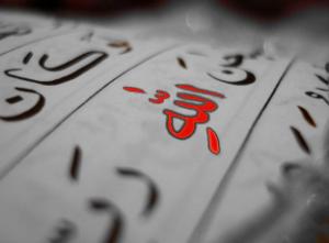1371_allah