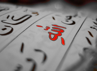Concepții greșite despre Islam – 1