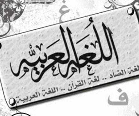 Limba arabă
