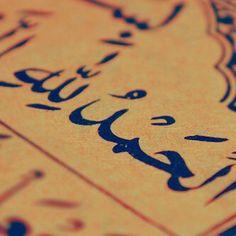 Mulțumește lui Allah