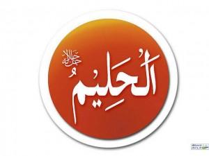 Allah este Al-Halim