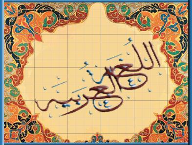 De ce ne rugam in limba araba?