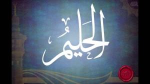 Allah este Cel Blând
