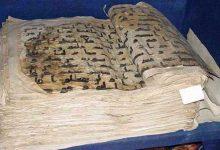 Purtătorul Coranului