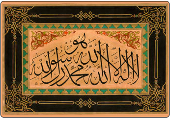 The Shahada is the Muslim profession of faith and the first of the 'Five Pillars' of Islam. The word shahada in Arabic means 'testimony.' It must be recited by every Muslim at least once in a lifetime with a full understanding of its meaning and with an assent of the heart.