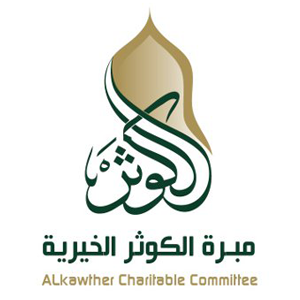 Alkawther Charitable Committee