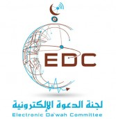 EDC Wins 3rd Prize in Al-Aluka Competition on Moderation