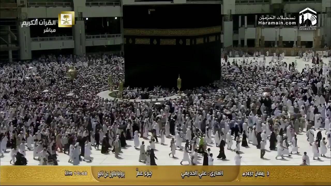 Islam Fasting Taraweeh Prayer Live f...