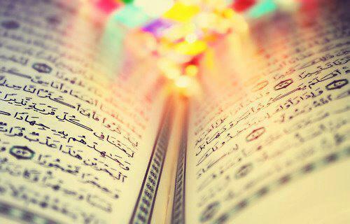 he Qur'an