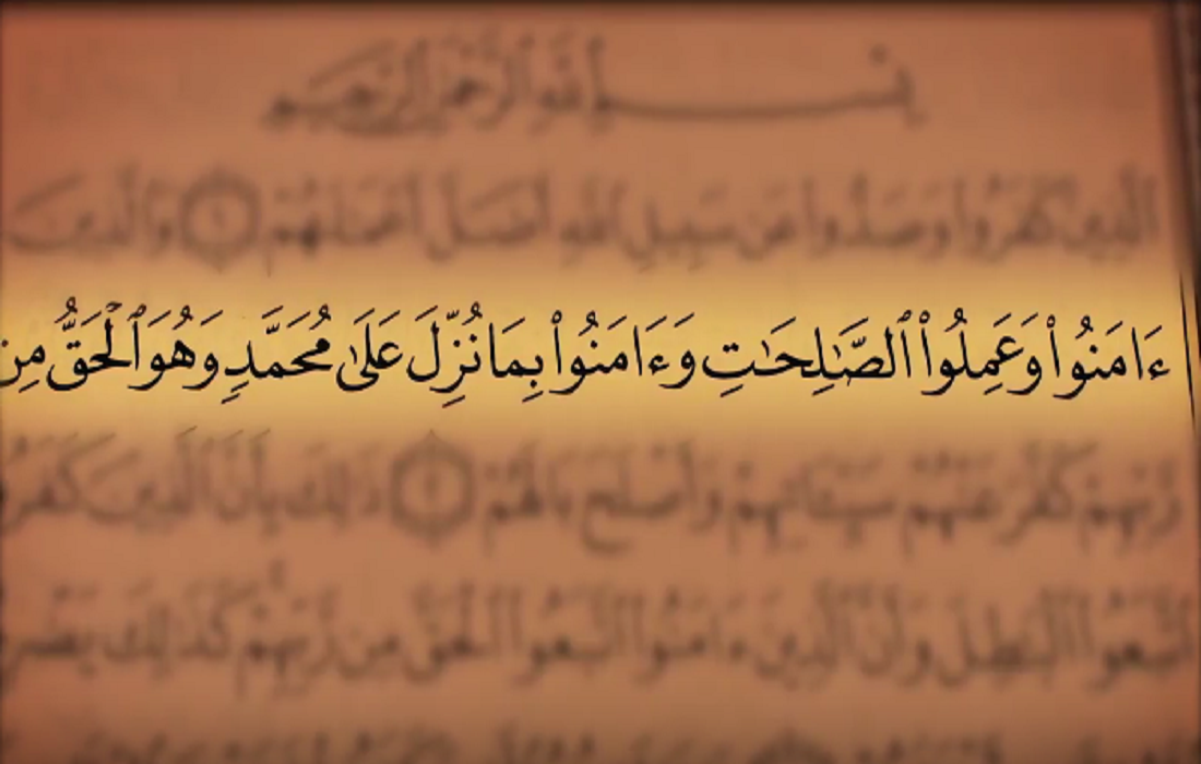 The Prophet's Life and Mission As the Qur'an Depicts Them