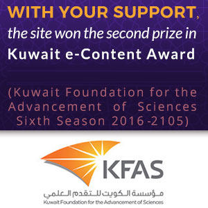 With your support, the site won the second prize in Kuwait e-Content Award in the field of e-Learning (Kuwait Foundation for the Advancement of Sciences, Sixth Season 2105-2016)