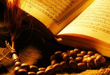 The Qur'an Allah's Divine Mercy