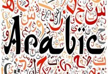 Should I Study Arabic before Memorizing Qur'an