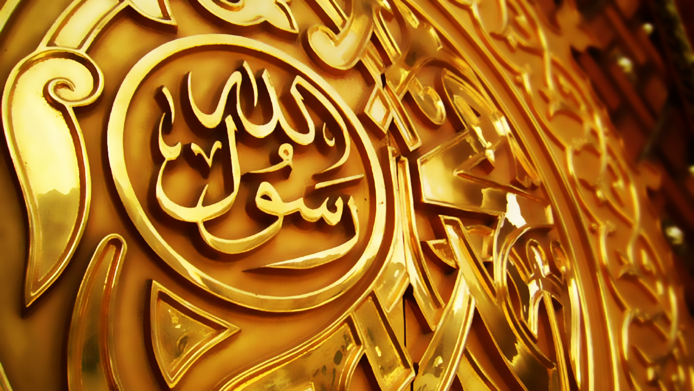 The prophet Muhammad (PBUH)