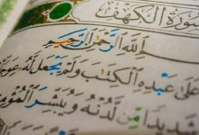 The Muslim's Behavior on Fridays