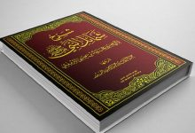 The Prophet's Biography A Well-Preserved Model for Mankind
