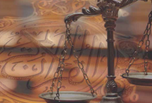 The Islamic Judicial System and Human Rights